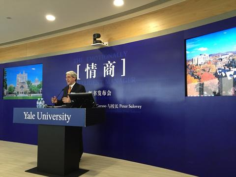 "Launch of Chinese-language edition of ""The Emotionally Intelligent Manager,"" Yale Center Beijing, March 19"